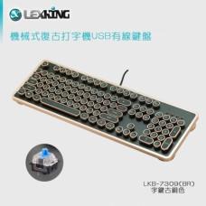 LKB-7309BR B/TW 全區復古式打字機鍵盤(青軸/古銅色/中英文)